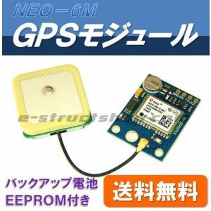 【送料無料】 NEO-6M GPS モジュール + アンテナセット (バックアップ電池・EEPROM付) TTLシリアル接続|e-struct