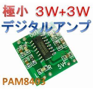 【送料無料】 PAM8403 オーディオ ステレオ アンプ モジュール (3W+3W)|e-struct