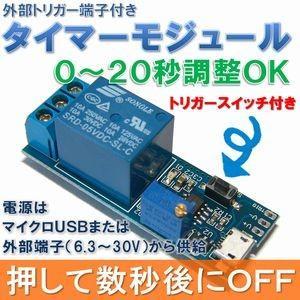 【送料無料】 遅延 タイマー モジュール (0〜20秒) 外部 トリガー スイッチ 付き 設定時間後にOFF 工作 自作 などに |e-struct
