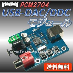 TI社バーブラウンのPCM2704を搭載したUSB接続のDACモジュールです。  コンパクトなモジュ...