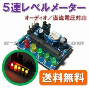 【送料無料】 KA2284 搭載 5LED レベルメーター モジュール (オーディオ/DC切替可)|e-struct