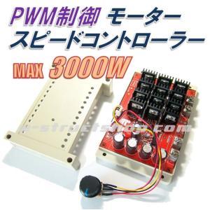 【送料無料】 モータースピードコントローラー (最大3000W) PWM制御 DC10〜50V 電球などの調光にも|e-struct