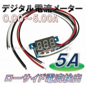 【送料無料】 組込用 デジタル 電流 メーター (0〜5A) 赤LED ローサイド検出|e-struct