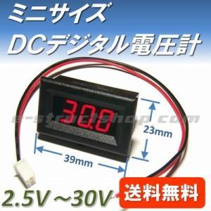 【送料無料】 小型 組込用 デジタル 電圧 パネル メーター (2.5〜30V) 赤LED 2線式|e-struct