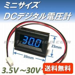 【送料無料】 小型 組込用 デジタル 電圧 パネル メーター (3.5〜30V) 青LED 2線式|e-struct
