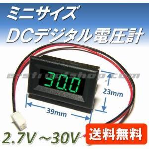 【送料無料】 小型 組込用 デジタル 電圧 パネル メーター (2.7〜30V) 緑LED 2線式|e-struct