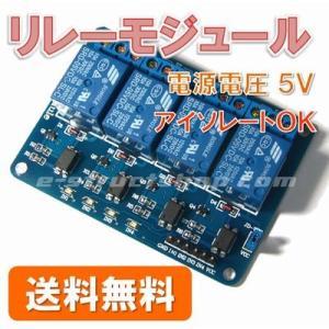 【送料無料】 4CH リレー モジュール (5V) リレー スイッチ 1c 接点 アイソレート フォトカプラで絶縁|e-struct
