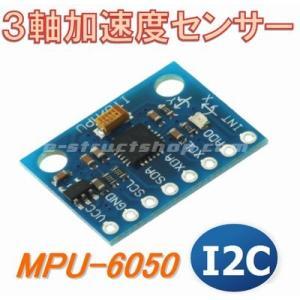 【送料無料】 MPU-6050 搭載 3軸 加速度センサー (3軸ジャイロスコープ)  I2C接続|e-struct