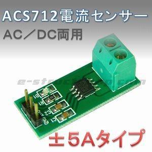 【送料無料】 ACS712T 電流 センサ モジュール (±5Aタイプ)|e-struct