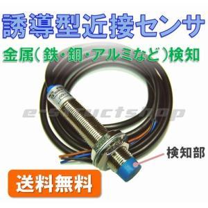 【送料無料】 誘導型 近接センサ 金属検知 ( 鉄 銅 アルミ 真鍮など ) 金属を近付けると電圧出力|e-struct