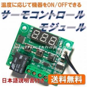 【国内発送・送料無料】 サーモ スイッチ コントロール リレー  モジュール (-50〜+110℃) センサー 温度に応じて機器をON/OFFできる <日本語説明書付き>|e-struct