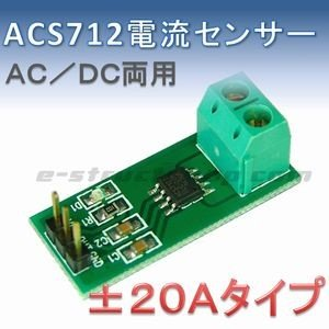 【送料無料】 ACS712T 電流 センサ モジュール (±20Aタイプ)|e-struct