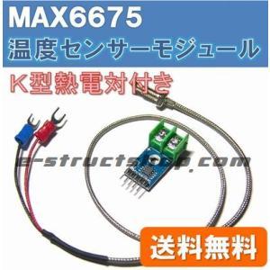 【送料無料】 K型 熱電対 温度センサ モジュール (0〜+1023℃) K型熱電対付き MAX6675 搭載 SPI 接続|e-struct