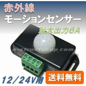 【送料無料・国内発送・日本語説明書付】 赤外線 高感度 モーション センサー (12V/24V対応) 出力最大6A 人感 動体検知 動物 無人 撮影 防犯|e-struct