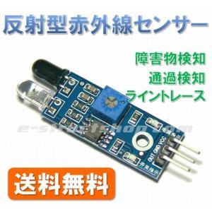 【送料無料】 赤外線 接近 センサー モジュール (距離に応じてH/L出力) ライントレーサー などにも|e-struct