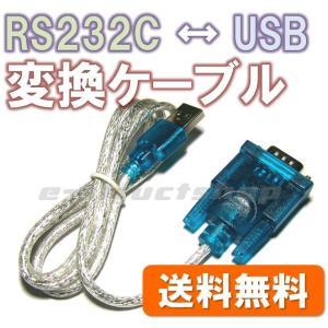 【送料無料】 RS232C - USB 変換ケーブル (Windows10 対応) D-SUB 9ピン シリアル ケーブル|e-struct