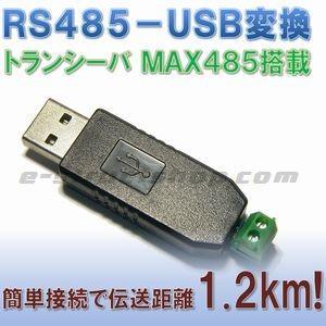 【送料無料】 RS485 - USB 変換 モジュール (伝送距離1200m) MAX485 コンバーター|e-struct