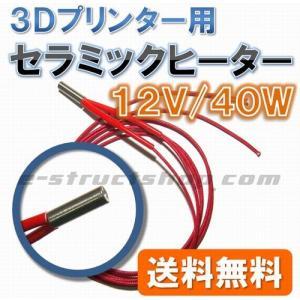 【送料無料】 セラミックヒーター (12V/40W) 3Dプリンター ホットエンド 用 カートリッジ