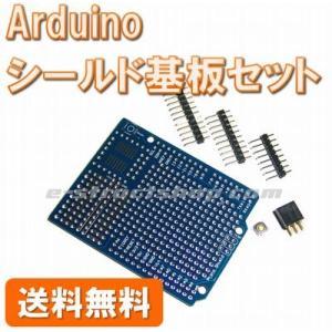 【送料無料】 Arduino UNO / MEGA 用 シールド基板 (付属部品セット) e-struct