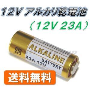 【送料無料】 12V アルカリ 乾電池 (12V 23A) 積層乾電池 キーレス スターター テスター などに|e-struct