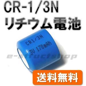 【送料無料】 CR-1/3N リチウム 電池 ( 3V 170mA ) CR1/3N CR1-3N DL1/3N カメラ スターター などに