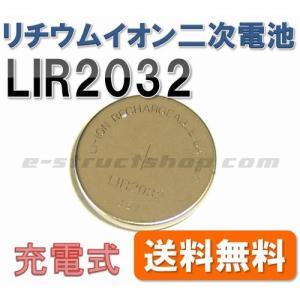 【送料無料】 LIR2032 リチウムイオン コイン形 二次電池 (定格 3.6V) バックアップ 充電|e-struct