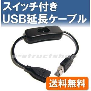 【送料無料】 スイッチ付き USB 延長 ケーブル (全長 約29cm) USB-A コネクタ プラグ ジャック 付き 延長コード|e-struct