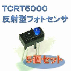 【送料無料】 TCRT5000 反射型 フォト センサ (5個セット)|e-struct