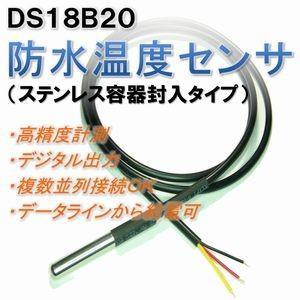 【送料無料】 DS18B20 高精度 デジタル 温度 センサ|e-struct
