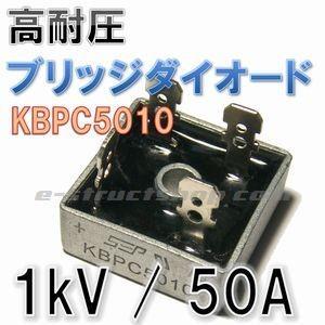 【送料無料】 高耐圧 ブリッジ ダイオード KBPC5010...