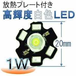 放熱プレート付き 高輝度 白色LED(1W)|e-struct