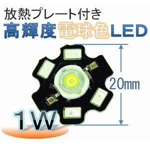 放熱プレート付き 高輝度 電球色LED(1W)|e-struct
