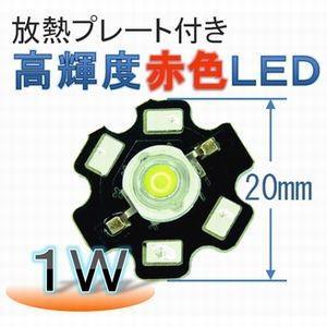 放熱プレート付き 高輝度 赤色LED(1W)|e-struct