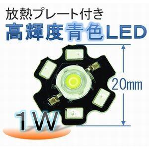 放熱プレート付き 高輝度 青色LED(1W)|e-struct