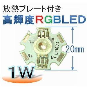 放熱プレート付き 高輝度 RGB LED(1W)|e-struct