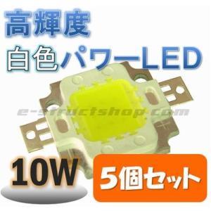 【送料無料】 照明用 高輝度 白色 パワー LED (10W) 5個セット! 大型 チップ LED 素子 |e-struct