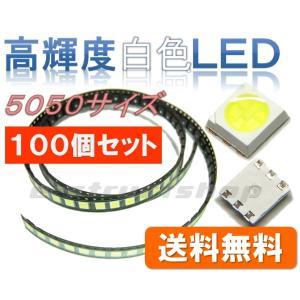 【送料無料】 高輝度 白色 LED 100個セット(5050サイズ) 自作 チップ SMD|e-struct