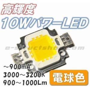【送料無料】 照明用 高輝度 電球色 パワー LED (10W) 大型 チップ LED 素子|e-struct