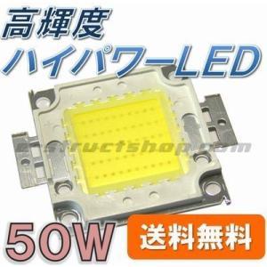【送料無料】 照明用 高輝度 白色 ハイ パワー LED (50W) 大型 チップ LED 素子|e-struct