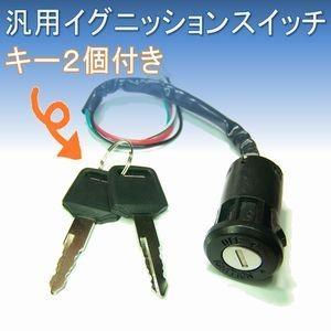 【送料無料】 汎用イグニッションスイッチ ON-OFF スイッチ バイク e-struct