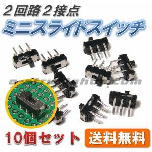 【送料無料】 2回路2接点 ミニ スライド スイッチ (10個セット) 穴あき基板に挿入OK e-struct