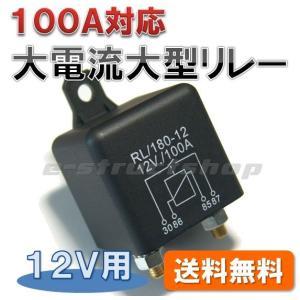 【送料無料】 100A 大電流 対応 パワーリレー (12V 用) 1a (NO) タイプ 車載 船舶 キャンピングカー 機器|e-struct