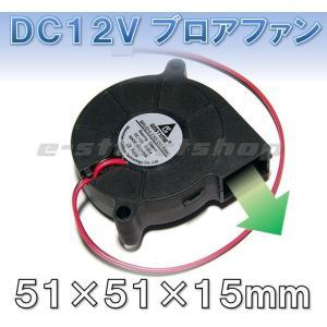 【送料無料】 DC12V 小型ブロアファン (51x51x15mm) 送風 排気 シロッコファン