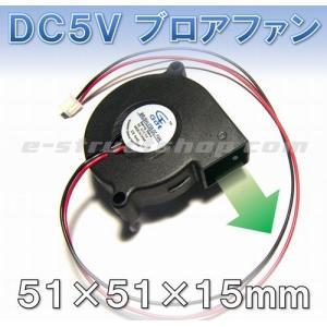 【送料無料】 DC5V 小型ブロアファン (51x51x15mm) シロッコファン 送風 排熱 換気...