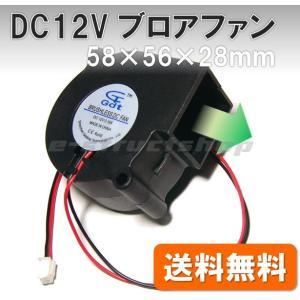 【送料無料】 DC12V 小型ブロアファン (58x56x28mm) 送風 排気 シロッコファン