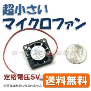 【送料無料】 DC5V 極小 角形 マイクロファン (25x25x7mm) 排熱 薄型 ブラシレス ファン 2507 サイズ