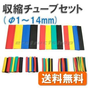 【送料無料】 カラー 熱収縮チューブ セット (収縮率50%) Φ1 - 14mm ヒートシュリンク|e-struct