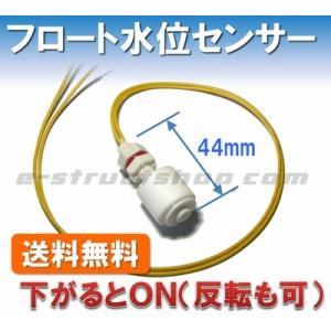 【送料無料】 ストレート形 フロートセンサー (ON/OFFスイッチ) 水位 検出 フロートスイッチ 液面 検知 e-struct