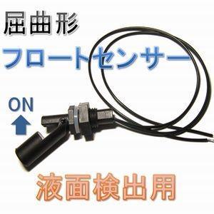 【送料無料】 屈曲形 フロートセンサー (ON/OFFスイッチ) 水位 フロートスイッチ e-struct
