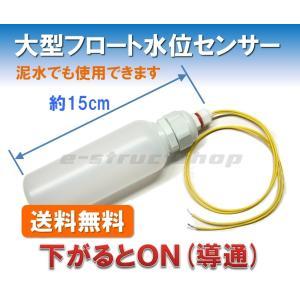 【送料無料】 大型 ストレート形 フロートセンサー (ON/OFFスイッチ) 水位 検出 フロートスイッチ 液面 検知 e-struct